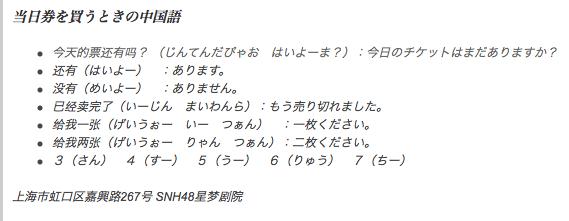 SNH48の当日券を買うときの中国語