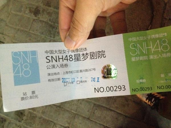 SNH48公演チケット