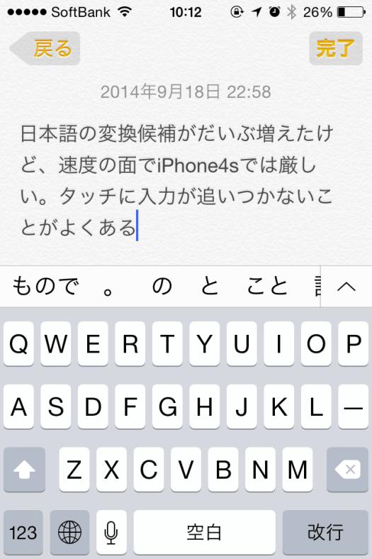 日本語入力が遅い