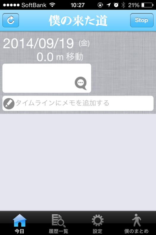 使えないアプリも。