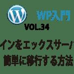 エックスサーバーでワードプレスのドメインを簡単に移行する方法[WP入門-34]