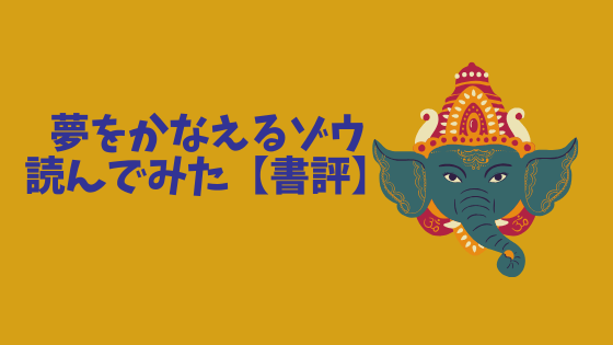 夢 を かなえる ゾウ 感想