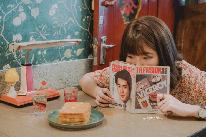 迪化街老宅咖啡廳|窩窩wooo:到香港舊電影場景吃港式早午餐+西多士@捷運北門站/大稻埕美食