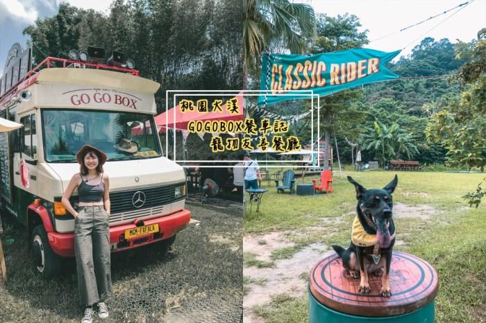 桃園大溪美食餐車|GOGOBOX餐車誌:IG美式鄉村餐車,帶寵物跟小朋友周末來跑跑吧!