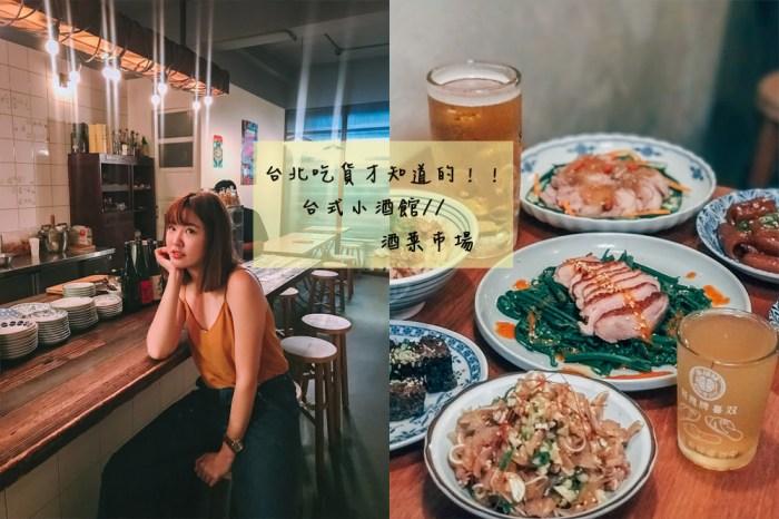 雙連站美食 酒菜市場:內行人才知道的深夜台灣居酒屋,私房滷味+台灣小菜/中山區美食