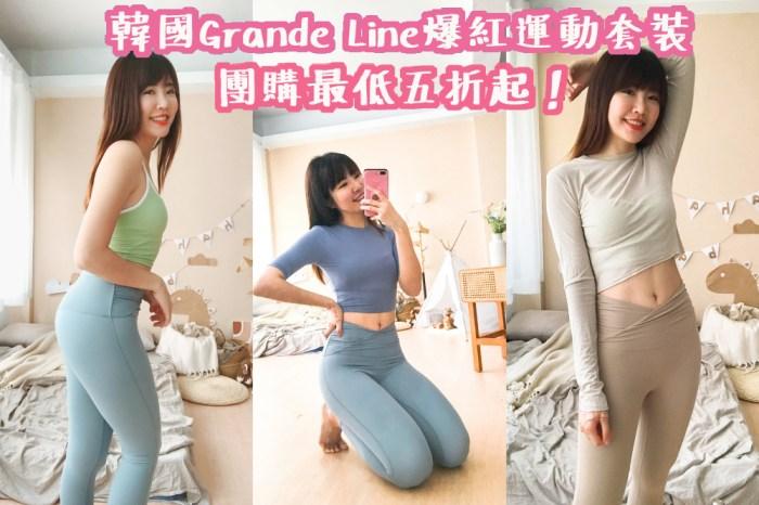 韓國Grande Line運動套裝團購最低五折起!韓妞都在穿的馬卡龍色瑜珈服!顯瘦甜美又好穿!