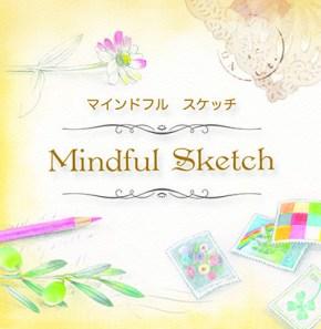 ロゴ イメージ(日本ホールマークより)Mindful Sketch