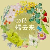 Café帰去来・ロゴ:柳川の春の吊るし雛「さげもん」やカフェにゆかりの植物をイメージして描いた。