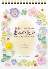 NEWS:銀座「教文館」様で発売中「恵みの花束 A Bouquet of Blessings 」