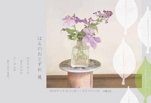 展覧会:はるのおとずれ 展 4/24(水)まで開催! (北鎌倉)