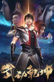 Wu Dong Qian Kun 2