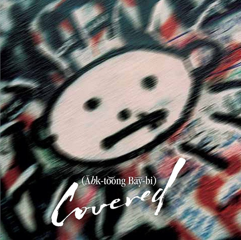 U2 - AHK-toong BAY-bi Covered Achtung Baby