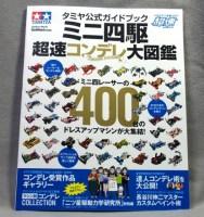 「タミヤ公式ガイドブック 超速コンデレ大図鑑」