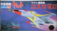 ヤマト メカコレNo.21 コスモゼロ 制作記01