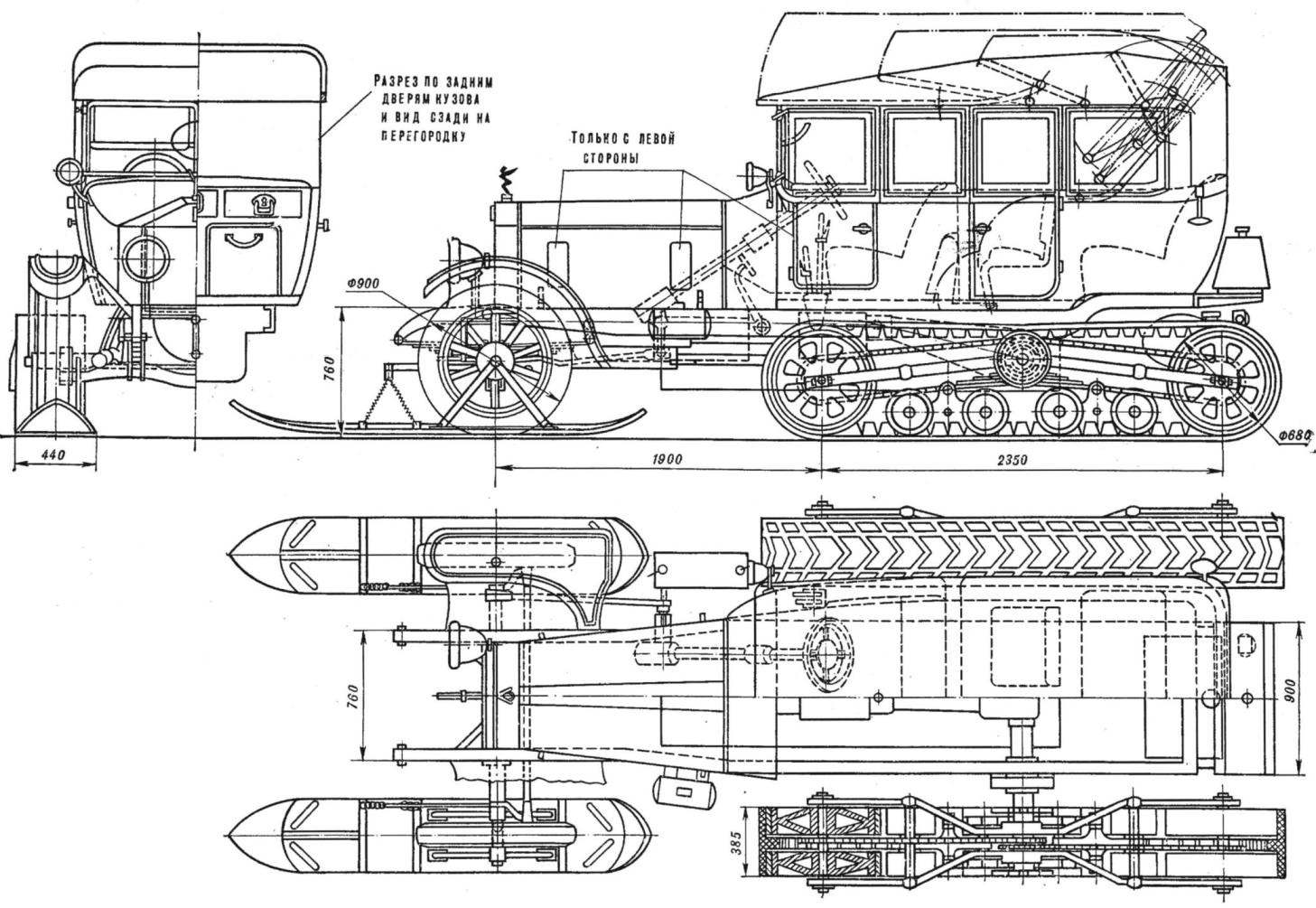 Relay Half Track Vehicles