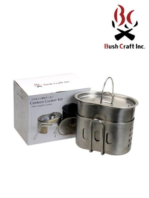 BushCraft,キャンティーンクッカーキット ,ブッシュクラフト