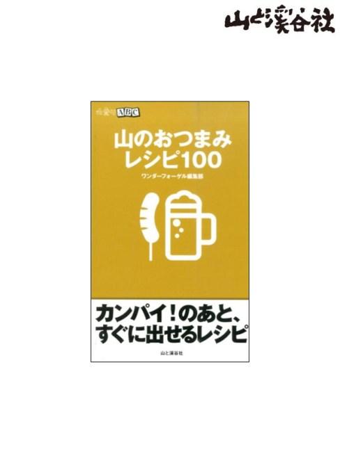 山と渓谷社,山登りABC 山のおつまみ レシピ100