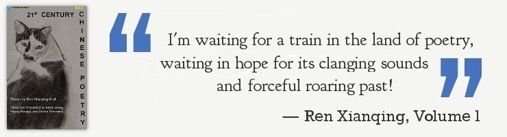I'm waiting in the land of poetry. Waiting in hope for its clanging sounds and forceful roaring past! -Ren Xianqing, Issue 1