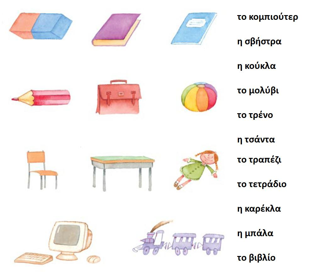 Greek For Kids Worksheet 1