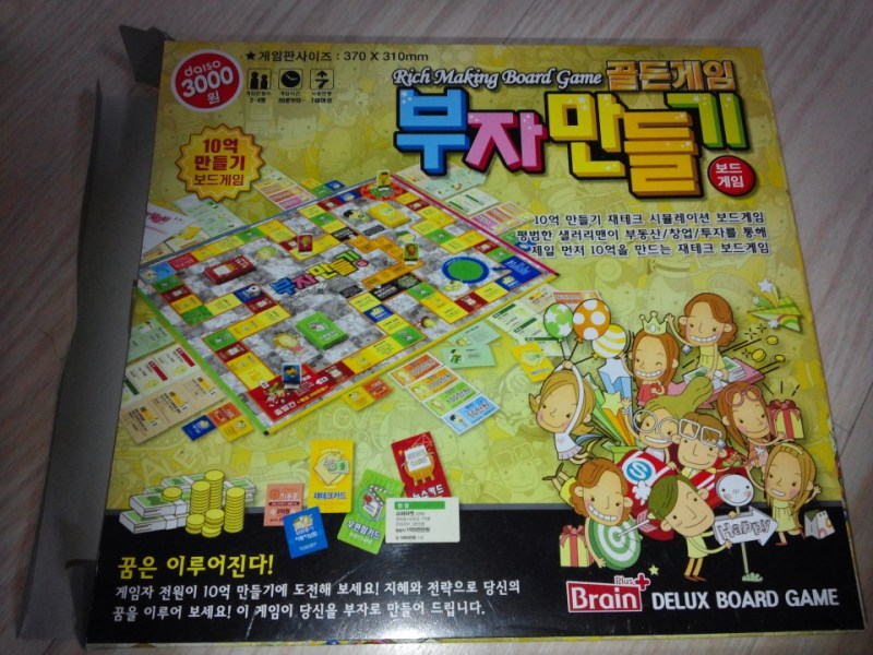 Korean Version of the Game of Life Board Game     Modern Seoul Korean Game of Life Board Game Box