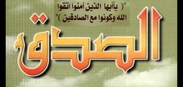 عبارات عن الامانة في الاسلام