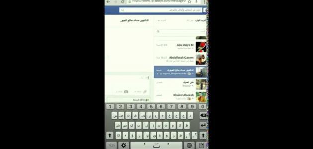 كيفية إرسال ملف على الفيس بوك موضوع