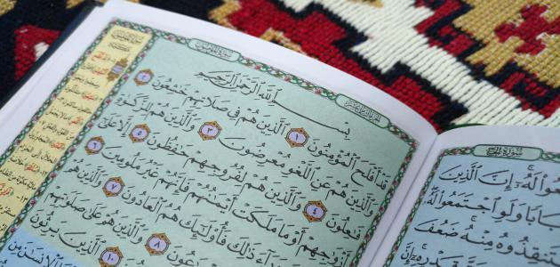 صفات المؤمنين في القرآن موضوع