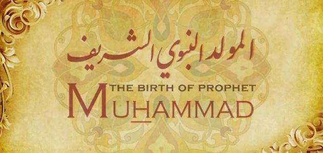 بحث حول عيد المولد النبوي الشريف موضوع