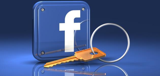 كيف يمكنني تغيير البريد الإلكتروني في الفيس بوك موضوع