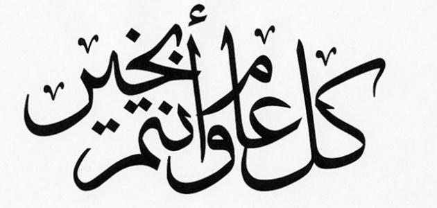 اجمل رسائل العيد موضوع
