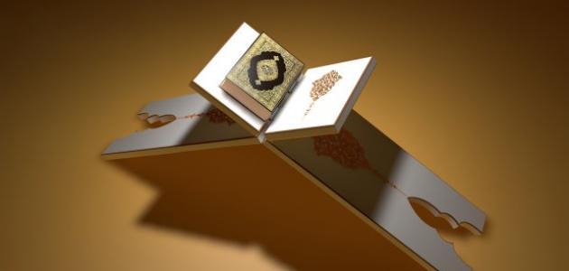 الأطول في القرآن الكريم موضوع