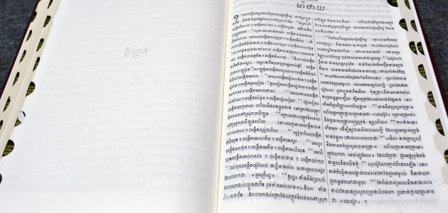 ما هي أكثر اللغات حروفا موضوع