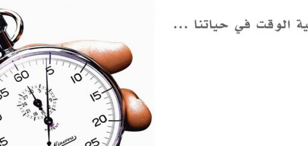 بحث عن أهمية الوقت في حياة الإنسان موضوع