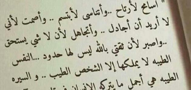 كلام عن الكبرياء وعزة النفس موضوع