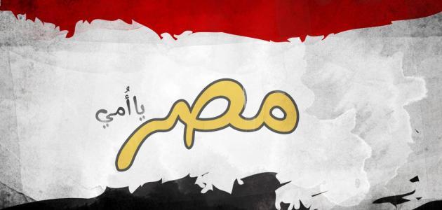 شعر عن مصر مكتوب موضوع