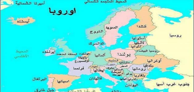 أين تقع قارة أوروبا موضوع
