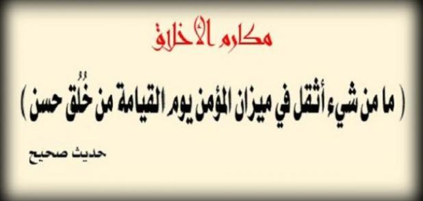 Image result for موضوع تعبير عن مكارم الأخلاق