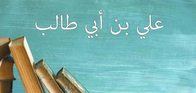 حكمة علي بن أبي طالب موضوع