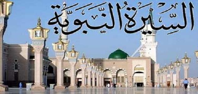 سيرة الرسول محمد موضوع