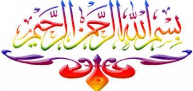سر بسم الله الرحمن الرحيم موضوع