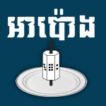 Apong Solo – Khmer Game 1.0.6 APK MODs Unlimited money Download on Android