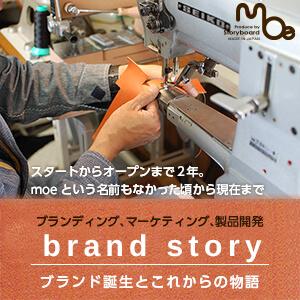 ブランディング、マーケティング、製品開発などブランド誕生とこれからの物語