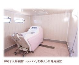 車椅子入浴装置「トゥッティ」を導入した専用浴室