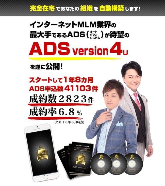 ADS4u