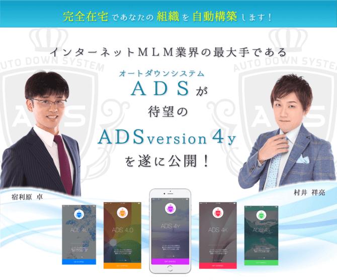 ADS4y (1) (1)