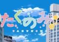 takunomi anime title screen