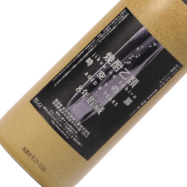 時空の扉 本格焼酎(陶器) 720ml