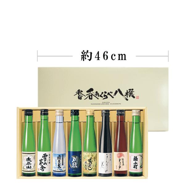 秋田呑みくらべ八撰(180ml×8)日本酒ギフトセット