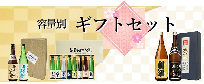 秋田地酒 ギフトセット