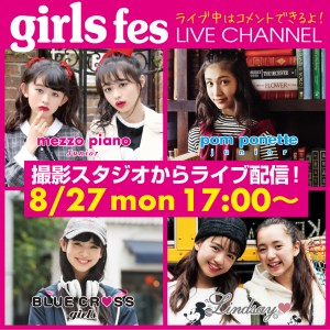 girls_fes_LIVE_CHANNEL